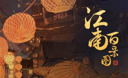 江南百景图10月黄泥画池有谁?