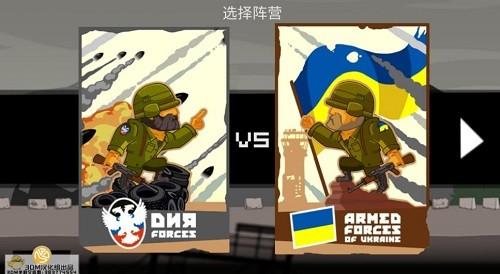 顿涅茨克之战