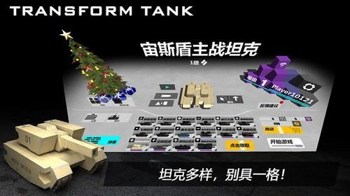 变形坦克2