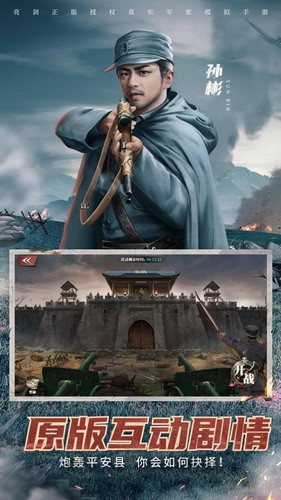 亮剑之我的独立团
