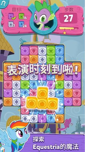 彩虹小马益智党