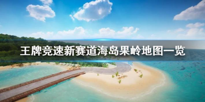 王牌竞速赛道海岛果岭什么样?