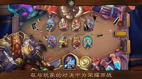 炉石传说 (4)