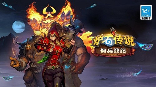 炉石传说 (1)